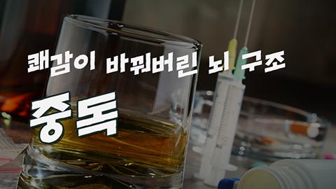 [카드뉴스] 술, 담배, 마약 왜 끊지 못할까