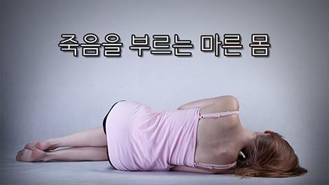 [카드뉴스] 죽음을 부르는 마른 몸