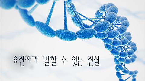 [카드뉴스] 유전자가 말할 수 있는 진실