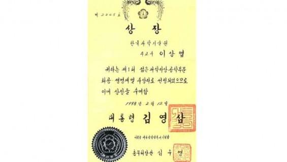 대한민국 스타과학자의 산실, 젊은 과학자상 20년史