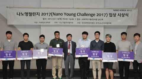 국내 첫 청년 나노기술 아이디어 배틀, 입상작 발표
