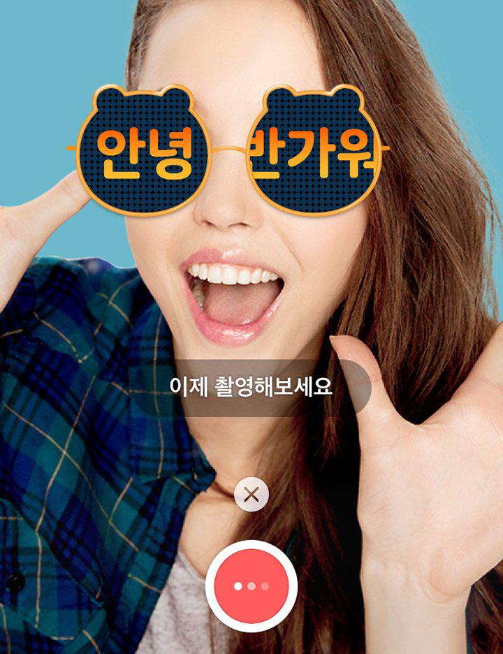 카카오톡 치즈 앱. 음성을 텍스트로 변환해 사진에 표시하는 기능을 추가했다. - 카카오 제공