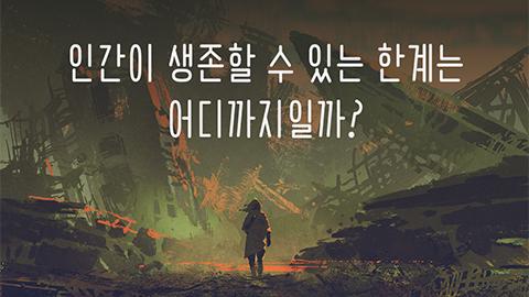 [카드뉴스] 인간이 생존할 수 있는 한계는 어디까지일까?