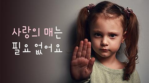 [카드뉴스] '사랑의 매'가 효과 없는 이유