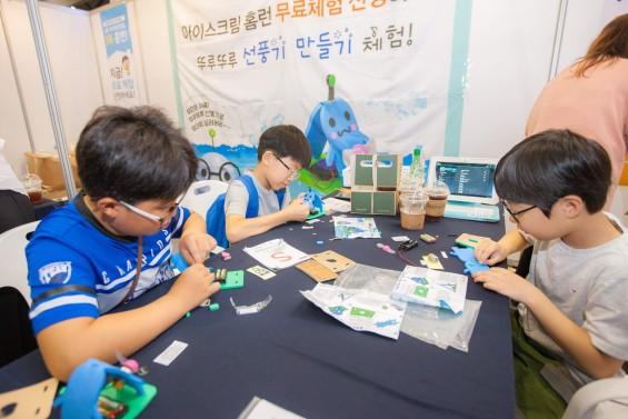 가족이 함께 하는 미래 과학 축제 과학축전 개막