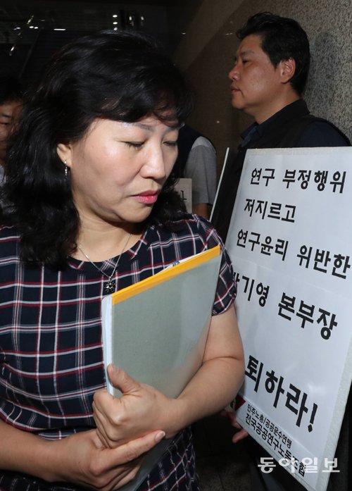 박기영 앞에서 피켓 시위 박기영 과기혁신본부장이 10일 정책간담회가 열린 서울 과학기술회관에서 자신의 사퇴를 요구하는 시위대 앞을 서둘러 지나치고 있다. - 박영대 기자 sannae@donga.com 제공