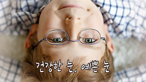 [카드뉴스] 초롱초롱 건강한 눈 만드는 법
