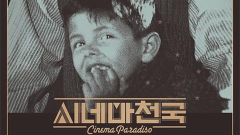 [테마가 있는 영화] 영화를 위한 영화 '시네마 천국'