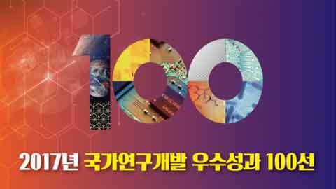 과기정통부, 2017 국가연구개발 우수성과 100선 발표