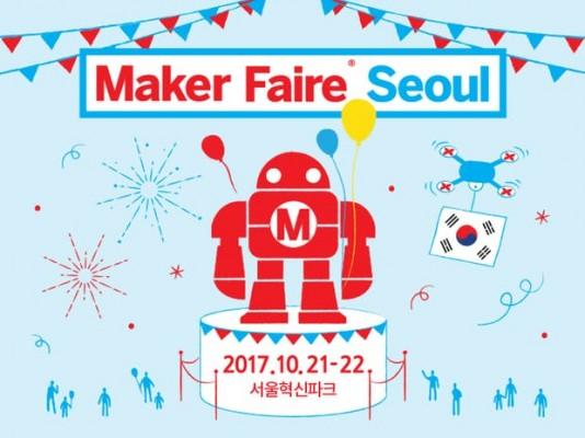 메이커페어 서울 2017, 티켓과 한정판 굿즈를 한 번에?