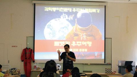 [10월 추천 과학체험] (1) '체험! 어린이 우주 탐사단' 탐사대원 모집