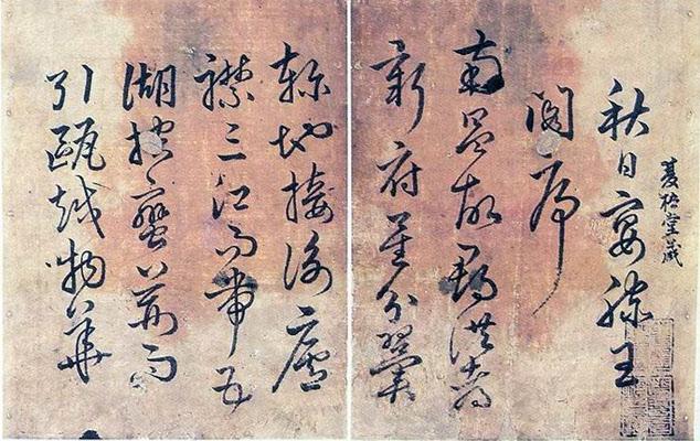 조선의 명필 한호(석봉은 호)는 타고난 재능과 피나는 노력으로 독창적인 경지에 올랐다. 한호의 '증류여장서첩'.