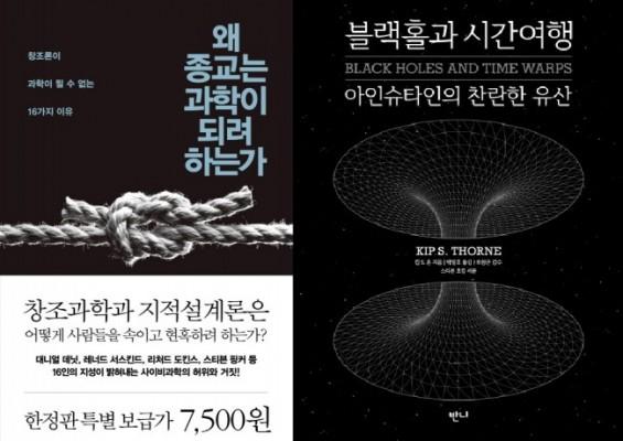 명절 연휴, 지적 세계를 탐구하려는 사람을 위한 과학책 가이드 1