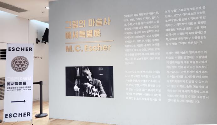수학의 아름다움을 선으로 표현한 작가, 마우리츠 코르넬리스 에셔 특별전이 10월 15일까지 서울 광화문 세종미술관 1층에서 열린다. - 염지현 제공