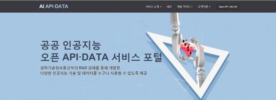'엑소브레인' 등 ETRI 개발 인공지능 기술 무료 공개