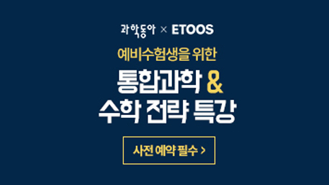 [과학동아 카페 특강 개최] 예비수험생 통합과학&수학 전략