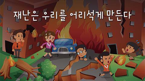 [카드뉴스] 재난은 우리를 어리석게 만든다