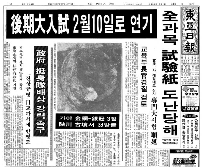 동아일보 1992년 1월 21일 헤드라인. 후기 대입시 2월 10일로 연기. - 동아일보 제공