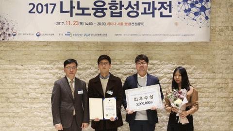 '나노영챌린지 2017' 수상자 발표