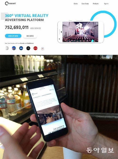 옴니버트는 웹사이트 왼쪽 상단에 자사 플랫폼에서 생산된 VR 콘텐츠들이 얼마나 많이 조회됐는지를 표시한다. 28일 현재 7억5000만 회를 돌파했다(첫번째 사진). 옴니버트가 만든 VR 동영상을 자신의 스마트폰에서 시연해 보이는 러커 창업자(두번째 사진). - 샌프란시스코=이영혜 동아사이언스 기자 yhlee@donga.com 제공