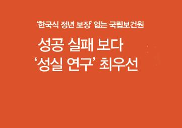 [세상에 없던 연구, 평가는?] 미국, 한국식 정년 보장 없는 국립보건원 편