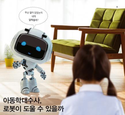 타래과학(1) 잇따른 따돌림증언, 로봇면담하니 술술