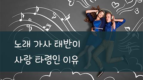 [카드뉴스] 노래 가사 태반이 사랑 타령인 이유