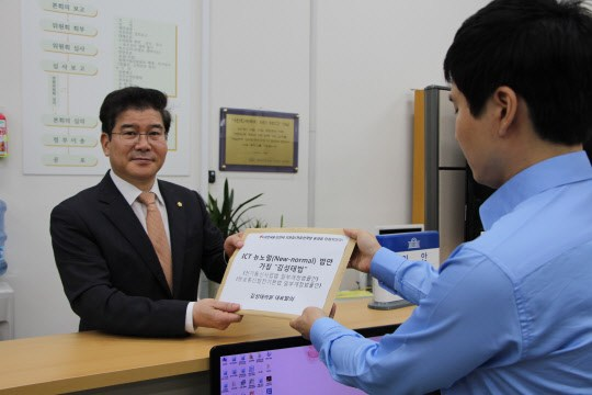 김성태 의원이 ICT뉴노멀법을 접수하고 있다.