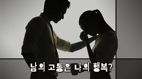 [카드뉴스] 남의 고통은 나의 행복?
