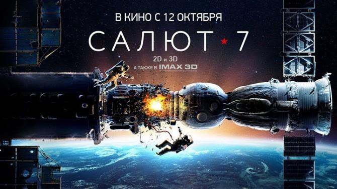 구 소련의 우주 정거장에서 발생한 문제를 우주 비행사들이 해결한 실화를 바탕으로 만들어진 영화 '스테이션7' - 영화사 진진 제공