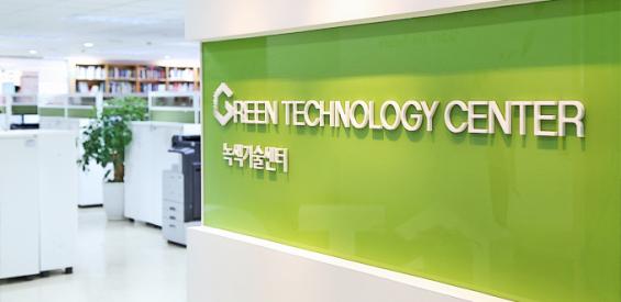 녹색기술센터, 비정규직 83.3% 정규직으로 전환한다