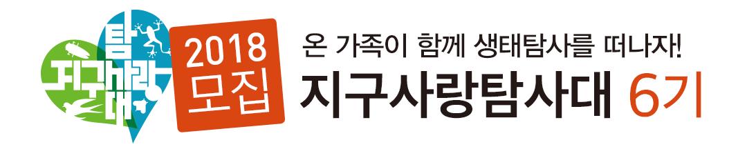 2018지구사랑탐사대 모집