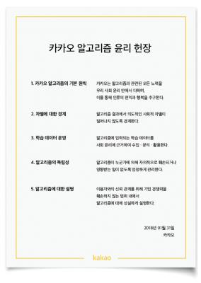 """카카오, 알고리즘 윤리헌장 발표…""""터미네이터는 안 만든다"""""""
