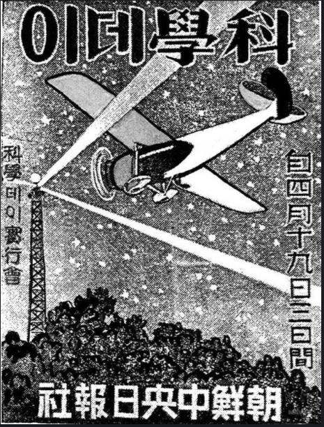 조선중앙일보사가 제작한 과학데이 포스터 - 네이버 한국잡지백년2