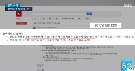 바이라인네트워크(출처:SBS) 제공