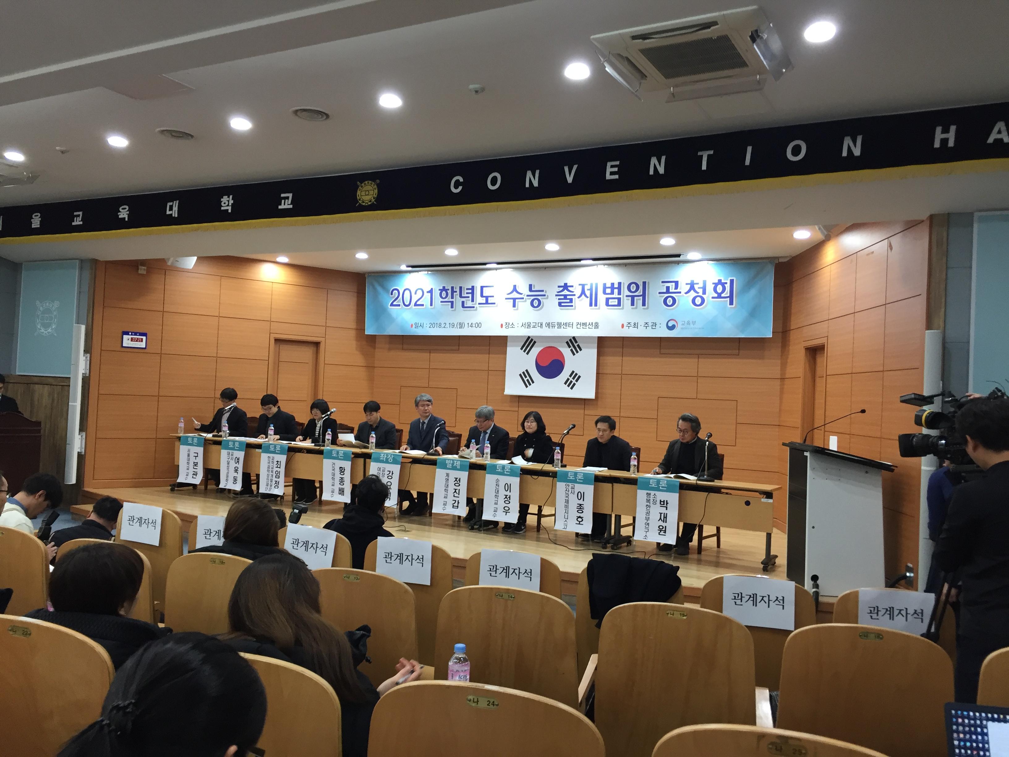 19일 서울교대에서 열린 2021년도 수능출제범위공청회 모습