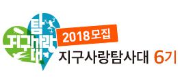2018모집 지구사랑탐사대 6기