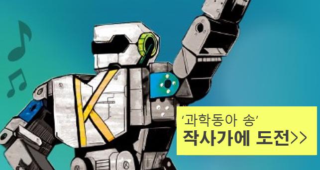 <font color='red'>[이벤트] '과학동아 송' 작사가를 찾습니다! </font>