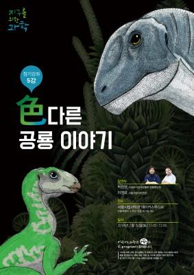 색(色)다른 공룡을 상상해 보세요! '지구를 위한 과학' 정기강좌 5강 열려