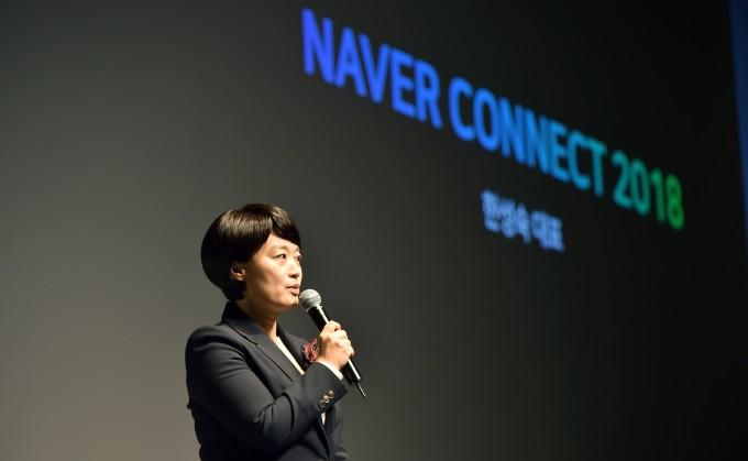 21알 서울 그랜드인터컨티넨탈호텔에서 열린 네이버 커넥트 2018에서 한성숙 네이버 대표가 기조연설을 하고 있다. - 출처 네이버