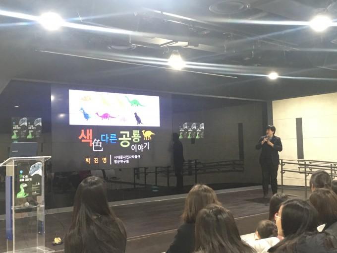 정기강좌 5강에서 강연 중인 박진영 연구원 - 어린이과학동아 제공