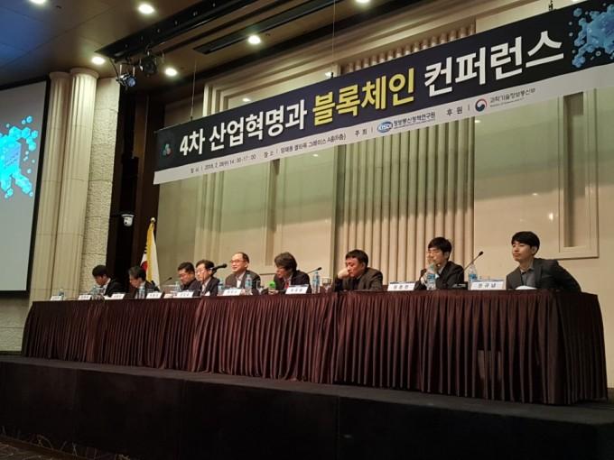 4차산업혁명과 블록체인 컨퍼런스에서 학계와 산업계, 정부와 국회 측 전문가들이 토론을 하고 있다.-김진호 제공