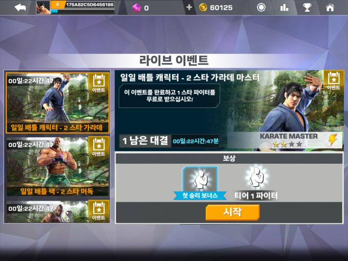 라이브 이벤트 모드 – 화면캡처 제공