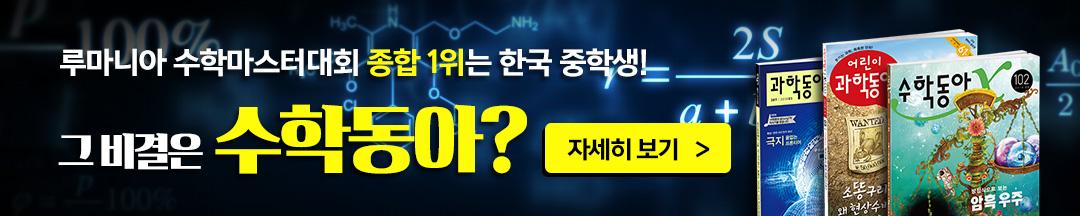 180309_정기구독배너_수학동아