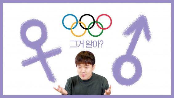 [성은 스펙트럼이다] ② 평창 올림픽에 없던 것