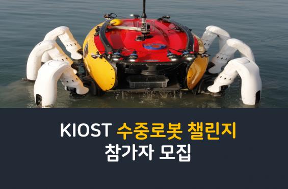 KIOST 수중로봇 챌린지 참가자 모집