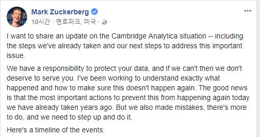 마크 저커버그 페이스북 CEO가 자신의 페이스북 계정을 통해 데이터 유출 사태에 대한 입장을 밝혔다. - 저커버그 페이스북