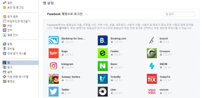 페이스북을 사용해 접속했던 앱 목록