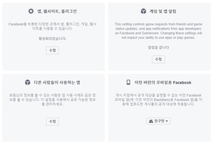 상세 앱 설정 페이지