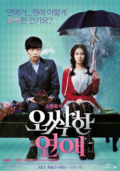 영화 '오싹한 연애' - 네이버 영화 제공
